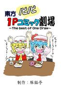 新刊表紙「東方ノビノビ1Pコミック劇場」