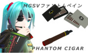 【MMDアクセサリ配布あり】MGSV ファントムペイン Phantom Cigar