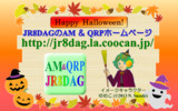 JR8DAGのAM & QRP ホームページの壁紙(ハロウィン2016、その2)