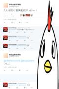 otemoto君通報はやめよう!