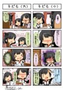 艦これ~4コマ風味~その43