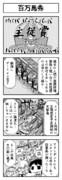 東方よンコマ_135