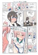 1ページ漫画「ちょっとエロい艦これ」 漣と提督⑤