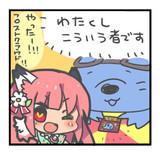 ToS!おめいし!