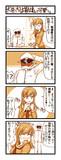 大井っち可愛い漫画