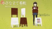 【MMDアクセサリ】小さな立て看板