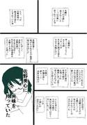 喧嘩M@STER その6