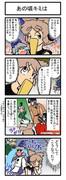 【東方手書き】東方手談29【囲碁】