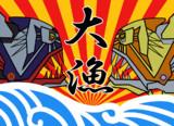 ゴールデンオーガ&ストームコーザー大漁旗