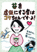 そらいぶ笑劇場(128) コケる呪文