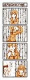 大井っち可愛い漫画3