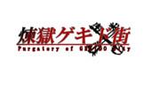 【煉獄ゲキド街】ロゴ