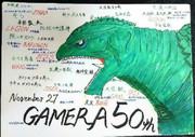 ガメラ50th