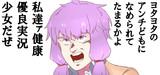 【支援…絵?/ボカロ】健康優良実況少女