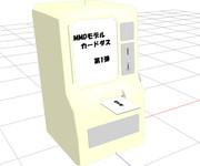 【MMDモデル配布】カードダス