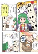 ハロウィン(vs 大妖怪)