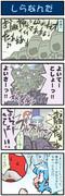 がんばれ小傘さん 2146