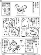 杏ちゃんと学ぶ雪虫①