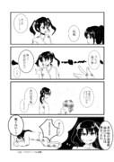 百合っと空母提督室!4
