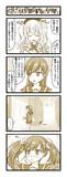 大井っち可愛い漫画5