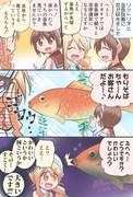 金魚を大切に育てている名取ちゃん漫画