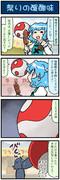 がんばれ小傘さん 2148