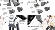 【MMDモデル配布】艦娘用腕・脚接続部【+お詫び】