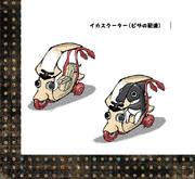 イカスクーター (ピザ配達用)