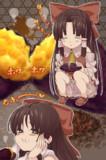 焼き芋霊夢さん