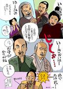 Sanada Maru 第41回 入城