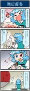 がんばれ小傘さん 2149