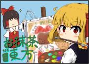 お抹茶東方ハロウィン_01