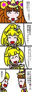 あざとイエロー大戦MG 1/4