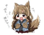 オオカミ神谷奈緒ちゃん!