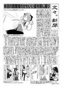 文々。新聞 第133号(からすふぁくとりー)