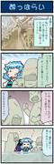 がんばれ小傘さん 2151
