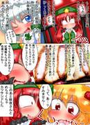 東方ショート漫画「もんばん」19