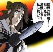 秋刀魚祭り進捗如何ですか?
