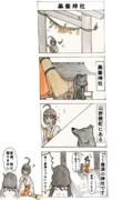 山野根物語 1