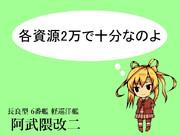 イベントに対しての至言 (阿武隈改2さん 2-1)