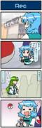 がんばれ小傘さん 2152