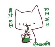 10/26青汁の日