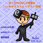 SINOBUZ稼働記念!いーあみゅちゃんクプロ