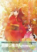 【UTAU】日本鬼子6周年記念☆コンピ&グッズ公開!【日本鬼子】