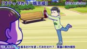 【おそ松さん】三男がコーラを振るだけ【ステップまでカラー版GIF】