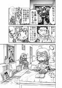とっても悪い子 ジャンヌ・オルタちゃん(P1試し読み)