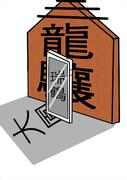 [修正版] 龍驤でたわわチャレンジ ディレクターズカット