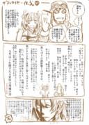 デストロイヤー伝説③