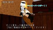 【MMD艦これ】すこかわ制作者の暁提督ことT&A様の誕生日静画【おめでとうございます!】
