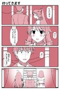 デレマス漫画 第153話「行ってきます」